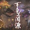 【MHRise】「百竜ノ淵源」初見感想
