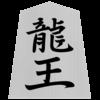 【将棋】例の件の落とし所