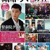 ネトフリ韓国ドラマ