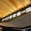福岡空港へっぽこグルメツアー2019