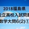 【数学過去問を解き方と考え方とともに解説】2018福島県公立高校入試問題~大問6(2)①「1次関数で面積を求める」~
