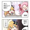 【魔女兵器 翻訳】公式漫画24