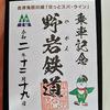 鉄印旅【野岩鉄道】