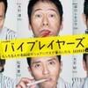 大杉蓮追悼〜『バイプレイヤーズ』シーズン1〜実名共同生活ドラマ!?