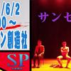 SP水曜劇場 第267回 オパンポン創造社『サンセット(初演版)』