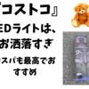 【コストコ】ソーラーLEDライトは便利でお洒落すぎる!?