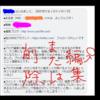 【パソコン】Facebookのグループ投稿で、失敗・ミスした時の編集・削除のやり方