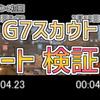 【Apex】G7スカウトのレートが上がってサイレント強化?検証してみた