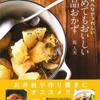 『冷めてもおいしい絶品おかず』 サバの味噌煮