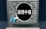 鳥海教授「水谷隼への誹謗中傷はほとんどが日本語ではない・日本語も不自然」