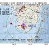 2017年08月08日 17時46分 鹿児島湾でM3.2の地震