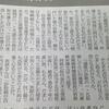 刑事事件-東京新聞で紹介されました!(持続化給付金の不正受給の自首支援)