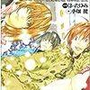 『ヒカルの碁 完全版 6』 原作:ほったゆみ 画:小畑健 愛蔵版コミックス 集英社