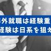 【デキる】未経験でも転職したい!採用される割合はある?【狙い目は日本企業】