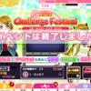 【スクフェス】ラブライブ!スクールアイドルフェスティバルプレイ日記Part12