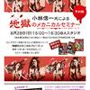 【明日開催】小林信一氏による地獄のメカニカルセミナー!!!