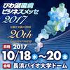 びわ湖環境ビジネスメッセ2017に出展します!!