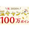 楽天カードがお年玉キャンペーン総額1100万円のポイント還元!2月6日まで!