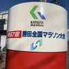 第67回勝田マラソン完走ブログ
