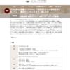 7月21日に日本秘書協会にて講演会