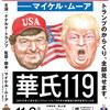 アメリカの今は明日の日本の状況につながるかもしれない。移民政策が向かう先は差別大国?映画「華氏119」感想