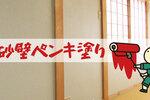 【DIY】和室の砂壁の上にペンキを塗りました。ペンキサイコー!!