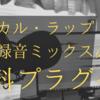 【無料VSTプラグイン】宅録ボーカル・ラップのミックスに使えるプラグイン8選まとめ