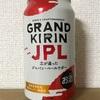 KIRIN GRAND KIRIN JPL