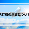 【飛行機について】飛行機の尾翼について