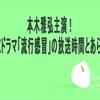 本木雅弘主演!NHKドラマ「流行感冒」の放送時間とあらすじ【NHKドラマ】【あらすじ】