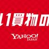 【最大20%が返ってくる!】 Yahoo!ショッピング、いい買い物の日!