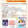 7/23(月)AH(嗚呼)@タワーレコード渋谷店