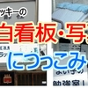 【動画】【お笑いネタ】「面白看板・写真」につっこみ!