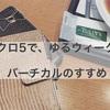 【手帳】マイクロ5で、ゆるウィークリーバーチカルのすすめ