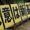 玉城沖縄県知事と政府との「対話」を無視し12月には辺野古土砂投入の安倍政権 〜 来年2月の沖縄県民投票が暴力政府への新たな圧力となるか