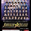 JOHNNYS' ALL STARS ISLAND ゲストまとめ