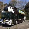 横浜動物園ズーラシアへ行く