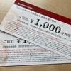 大江戸温泉リート投資法人(3472)から分配金をいただきました。