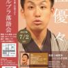 【お知らせ】喫茶ルプラの落語会