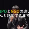 NPOとNGOの違いを世界一わかりやすく解説しました!