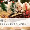 【留学生必見!】カナダのオススメお菓子を3つご紹介!