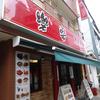 台東区駒形 中国飯店 楽宴で一年ぶりの冷やし麺を二連チャン(笑)!!!