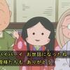 ちびまる子ちゃん 2019年7月14日放送 雑感 まるカス版かぐや姫、面白いやん。
