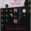 ならまちセンター開館30周年記念クラシックコンサート【祝い歌 ~クラシックこそエンターテイメント!~ in ならまちセンター】(奈良市)