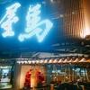 【台中焼肉】予約必須の焼肉屋『屋馬』のコスパは如何に!?台湾人に人気の理由はここにあった!