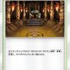 【ドリームリーグ】ネイティオ / イツキ