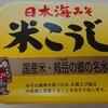 腕が悪いのでお味噌くらい良いもの「日本海みそ米こうじ」で味噌炒め