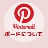 Pinterestの使い方②〜ボードについて〜