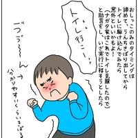 【ナガタさんちの子育て奮闘記~育児マンガ~】「3秒」