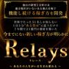 三井秀司のRelays(リレース)は稼げない?詐欺なのか評価や評判を検証!